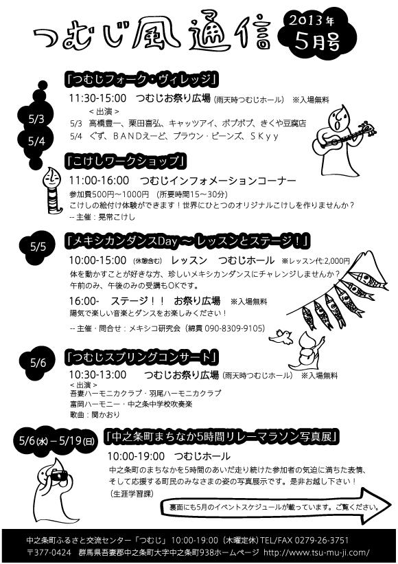 つむじ風13年5月号3