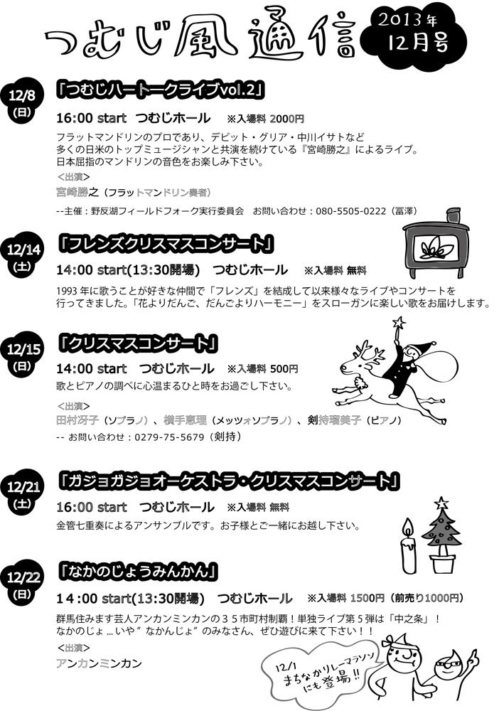 tsumuji13_12