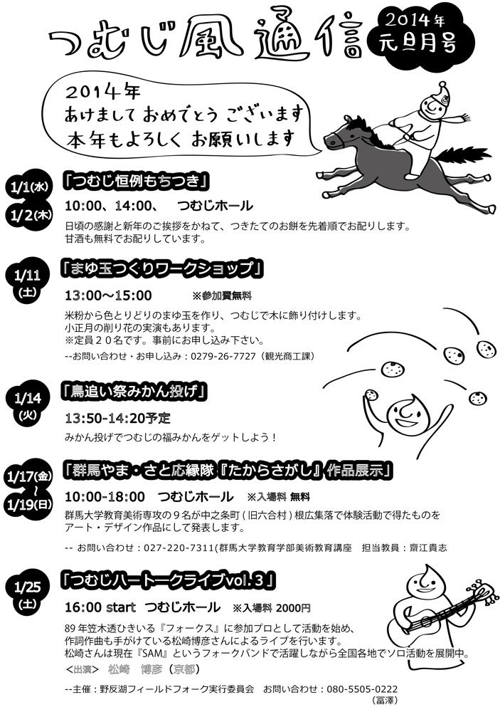 tsumuji14_01