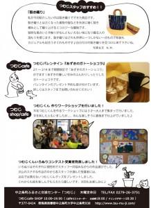 つむじ風通信2月-2
