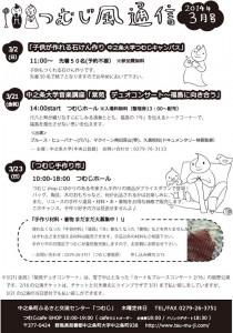 つむじ風通信14年3月-2