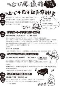 つむじ風通信14年7月-1