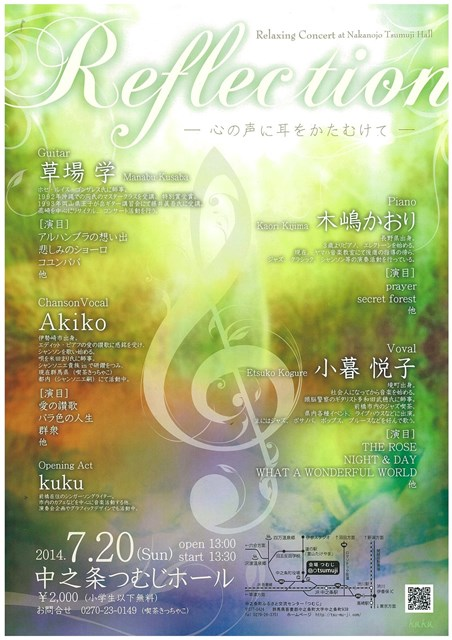 リフレクションコンサート