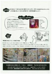 つむじ風通信9月号2