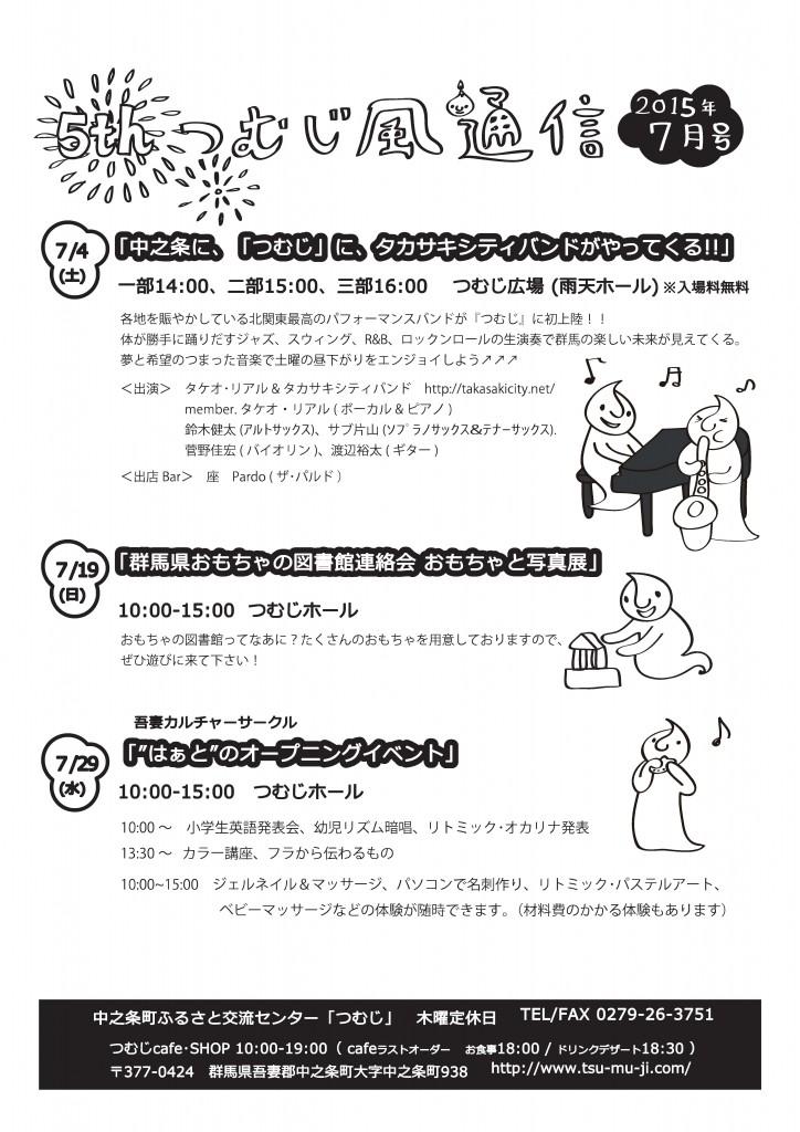つむじ風15年7月号-1
