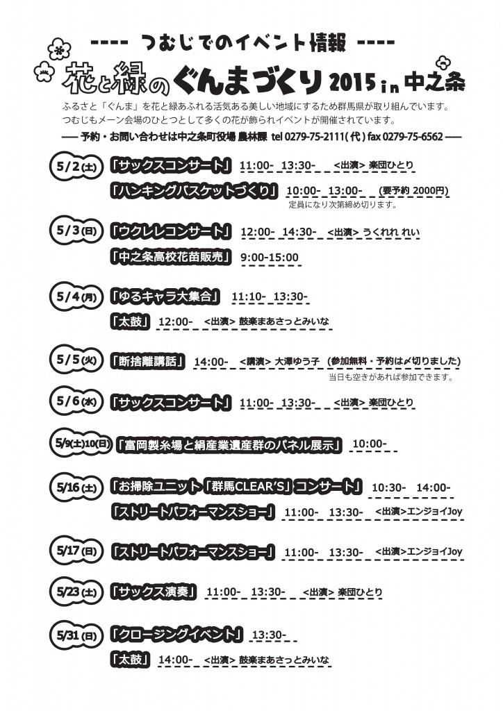 つむじ風15年5月号-1