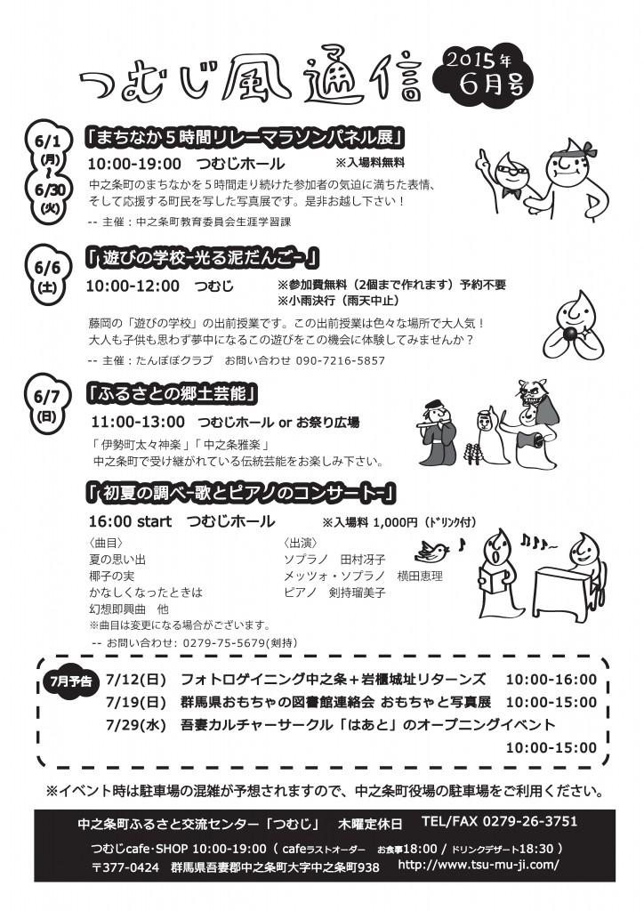 つむじ風15年6月号-2