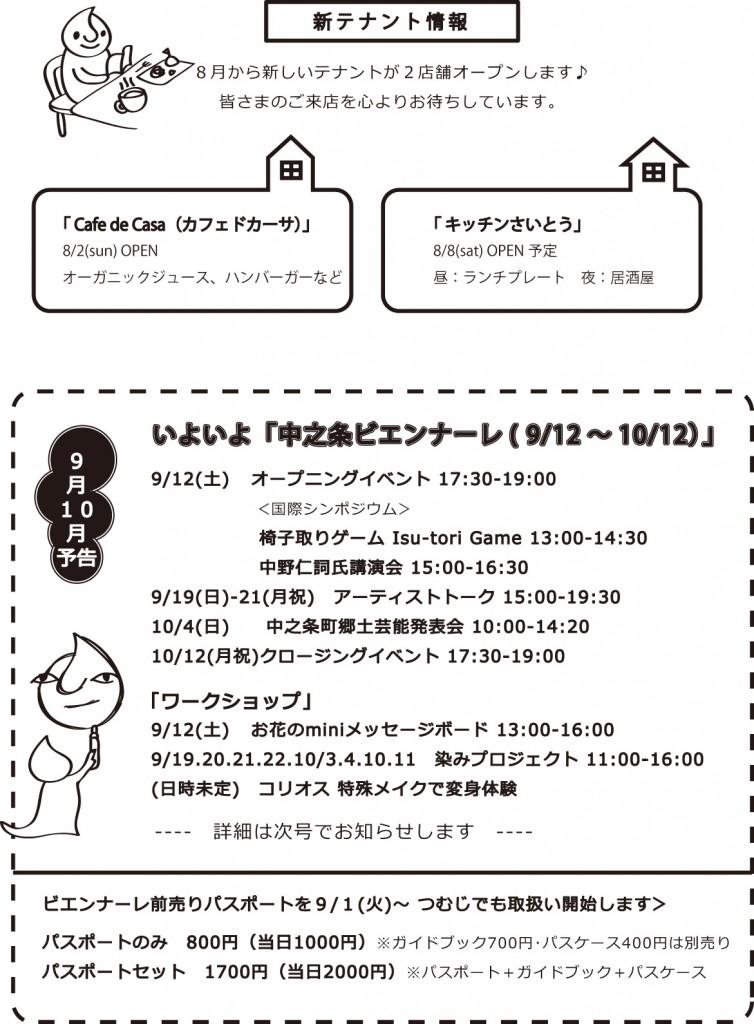 つむじ風15年8月・2のコピー