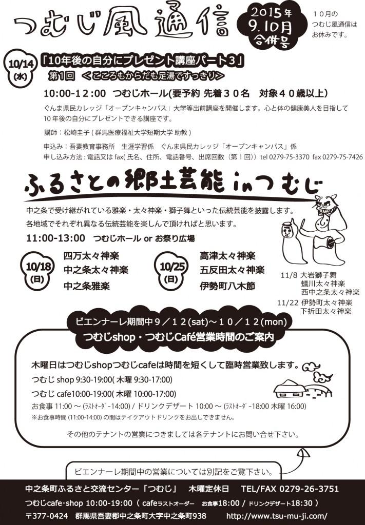 つむじ風15年9月・のコピー