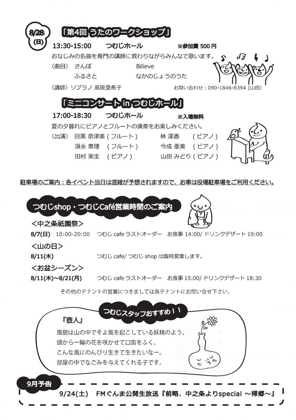 つむじ風16年8月号〈新)-2