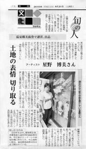 上毛新聞より抜粋