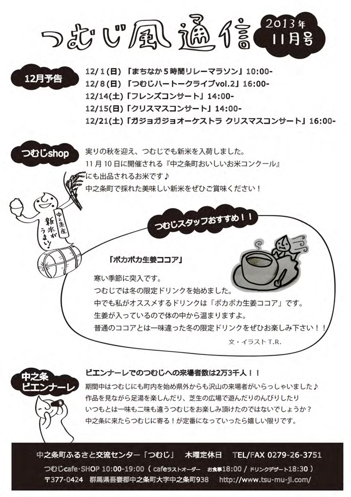 tsumuji13_11