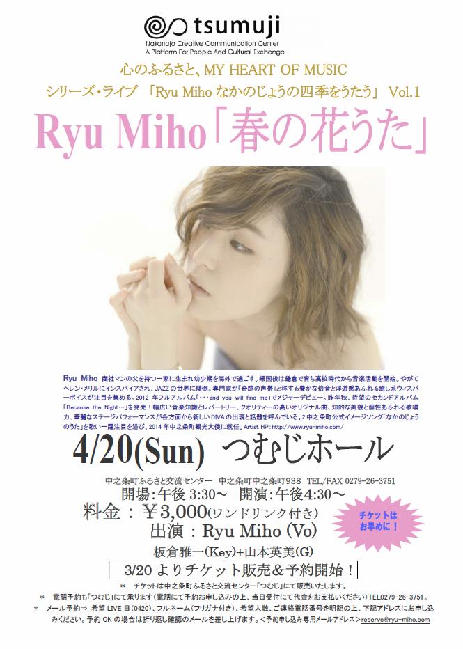 Ryu-Mihoコンサート