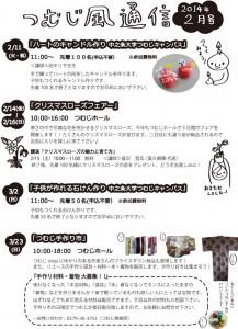 つむじ風通信2月-1