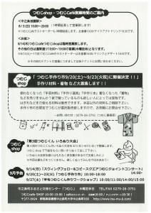 つむじ風通信8月号2