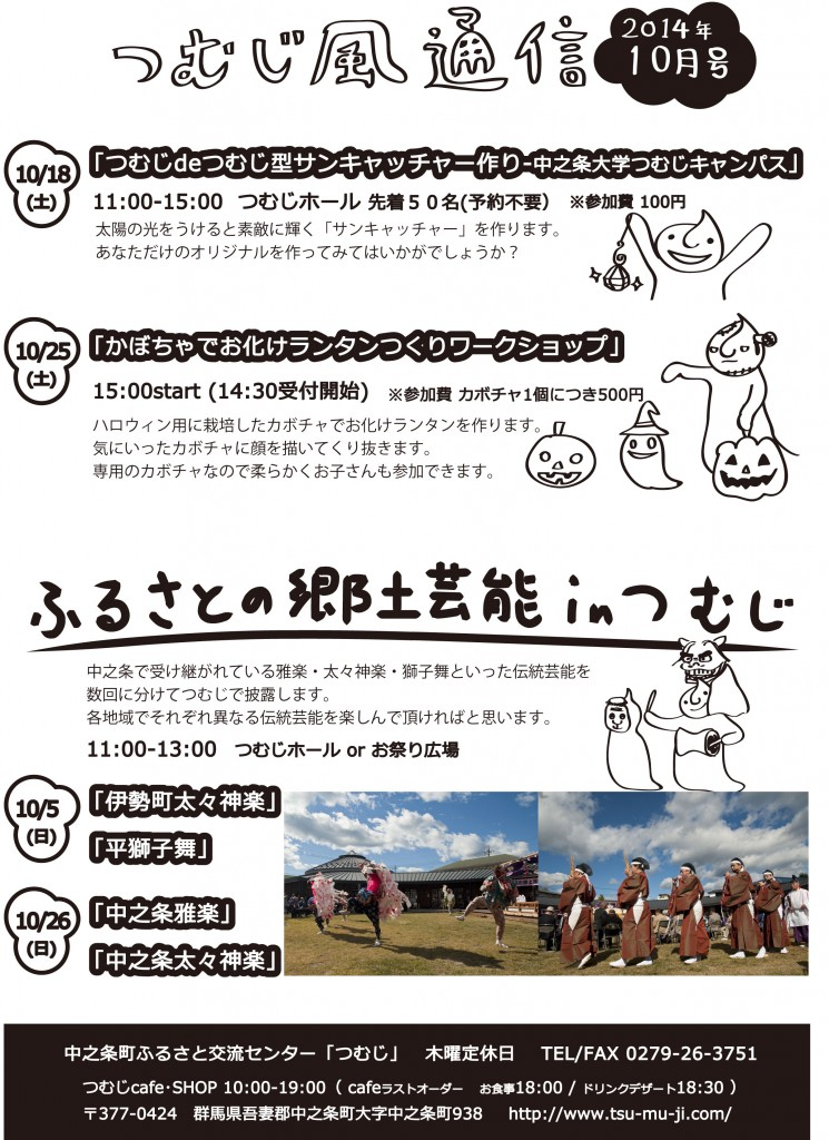 つむじ風通信10月号-1