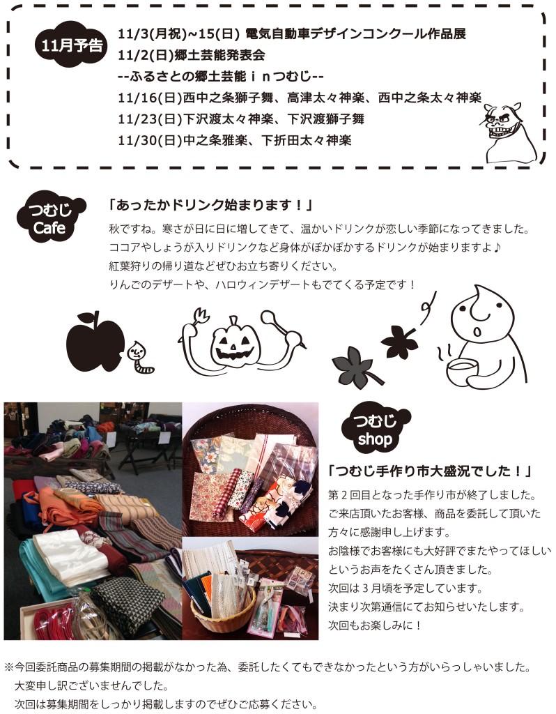 つむじ風通信10月号-2