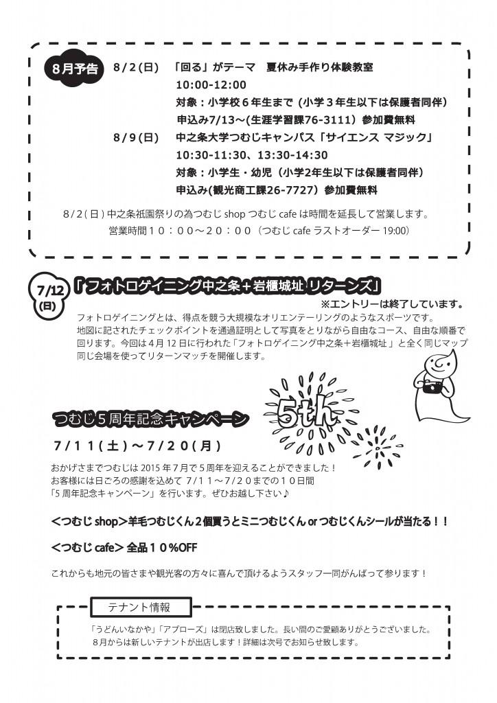 つむじ風15年7月号-2