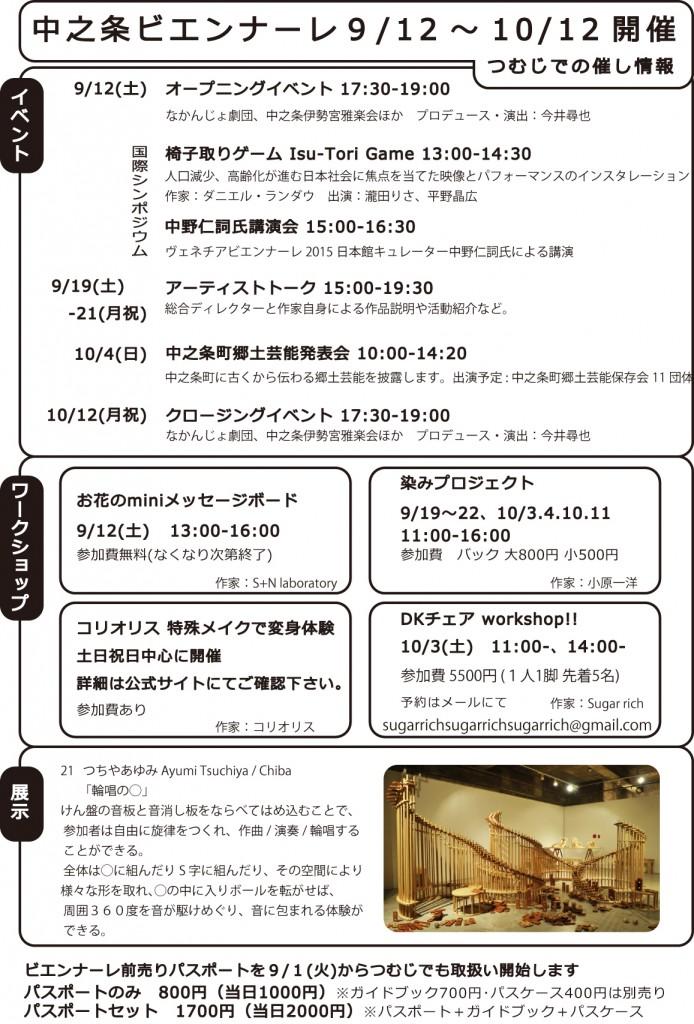 つむじ風15年9月・のコピー2